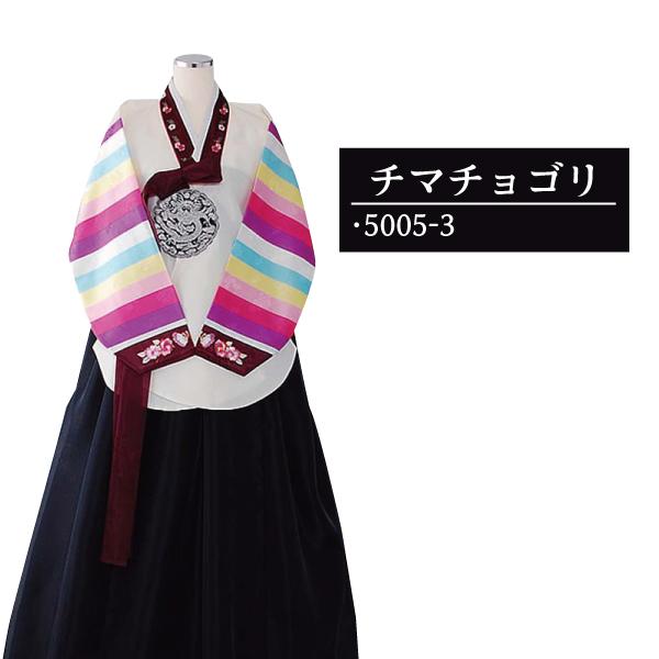 【送料無料】 韓国民族衣装 チマチョゴリ タンウィチマ 生成り×濃紺 5005-3 P20Aug16●