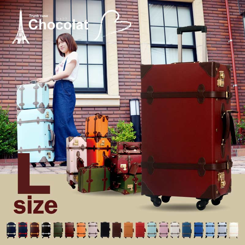 【P5倍!19日9:59まで】キャリーケース かわいい 大型 Lサイズ トランクケース スーツケース ショコラ 【送料無料】 10P03Dec16