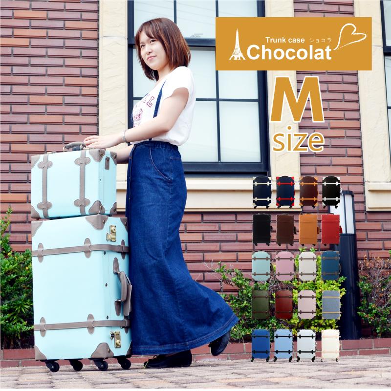 キャリーケース かわいい 中型 Mサイズ トランクケース スーツケース ショコラ 【送料無料】 10P03Dec16