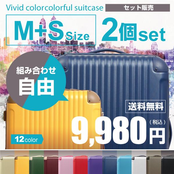 【送料無料】【容量アップ可】 キャリーケース かわいい 中型 小型 M・S セット ペア キャリーバッグ 送料無料 FK1212-1 05P23Apr16
