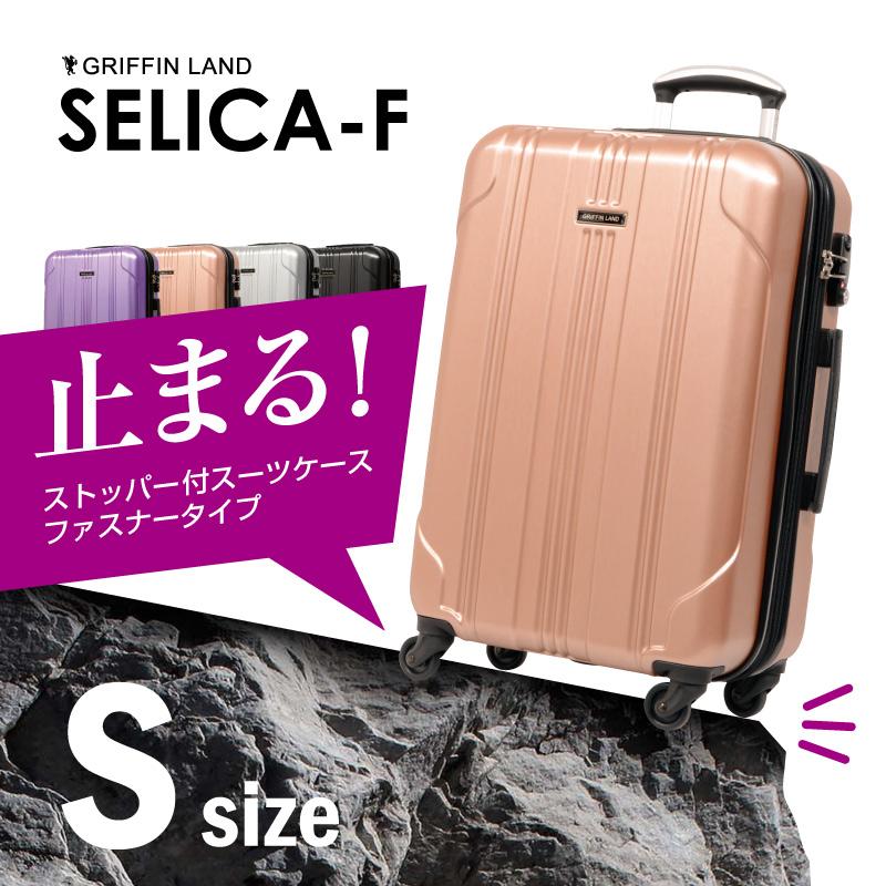 【機内持込可能】SELICA-F Sサイズ ストッパー付スーツケース【一年保証付 ポリカーボン配合 インナーフラット 小型 スーツケース 旅行かばん キャリーケースファスナー式