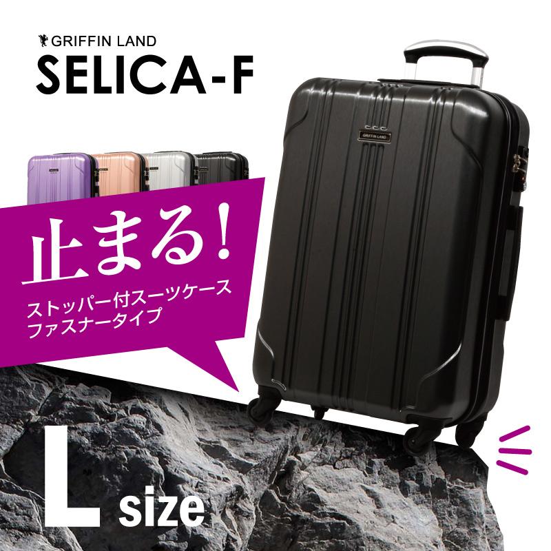 SELICA-F Lサイズ ストッパー付スーツケース【一年保証付 ポリカーボン配合 インナーフラット 大型 スーツケース 旅行かばん キャリーケースファスナー式