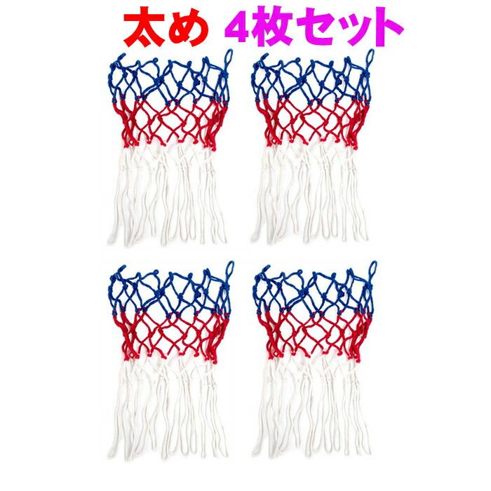 太め バスケットゴールネット 4点セット 太め増強 4枚セット バスケットゴール リングネット 割引 2点セット 汎用 バスケットボールリングネット バスケット ネット 簡単に取り替え 営業 ゴール