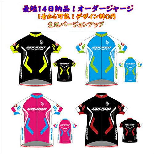 【14日クイック納品】テンプレートからデザインを選んで個性的なサイクルジャージを作ろう!生地 自転車サイクリング 半袖ジャージ オーダー、オーダーメイドウェア人気、オーダーサイクルジャージ
