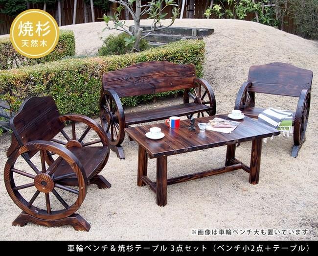 車輪ベンチ 焼杉テーブル3点セット ベンチ小×2 SALE開催中 WBT650-3PSET-DBR 割引 テーブル×1