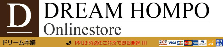 DREAM本舗 楽天市場店:レディースファッションをお求めやすい価格でご提供