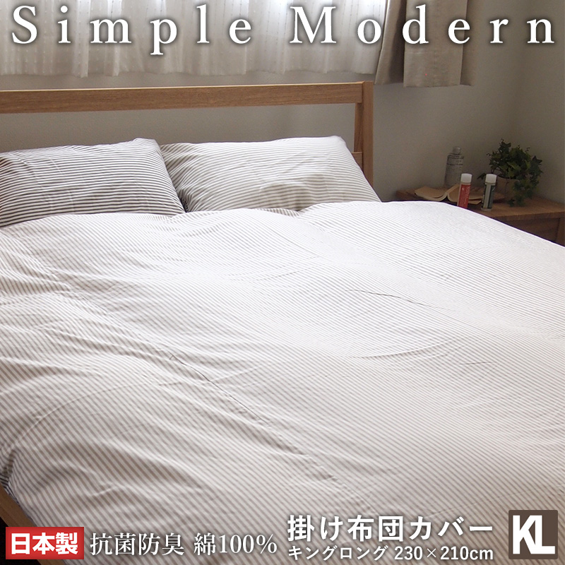 Simple Minimalist Modern King Size Quilt Cover Hood Futon Domestic Japan Made Cotton 100 Antibacterial