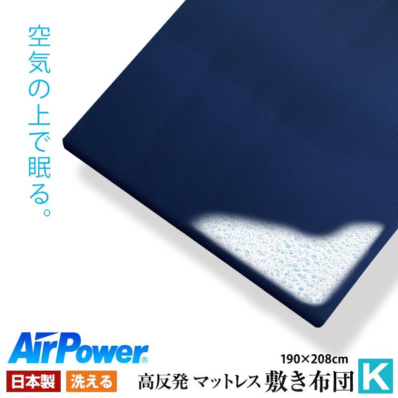 【日本製】 3次元スプリング構造体 エアパワー(R) 高反発 マットレス キングサイズ 敷布団 抗菌防臭
