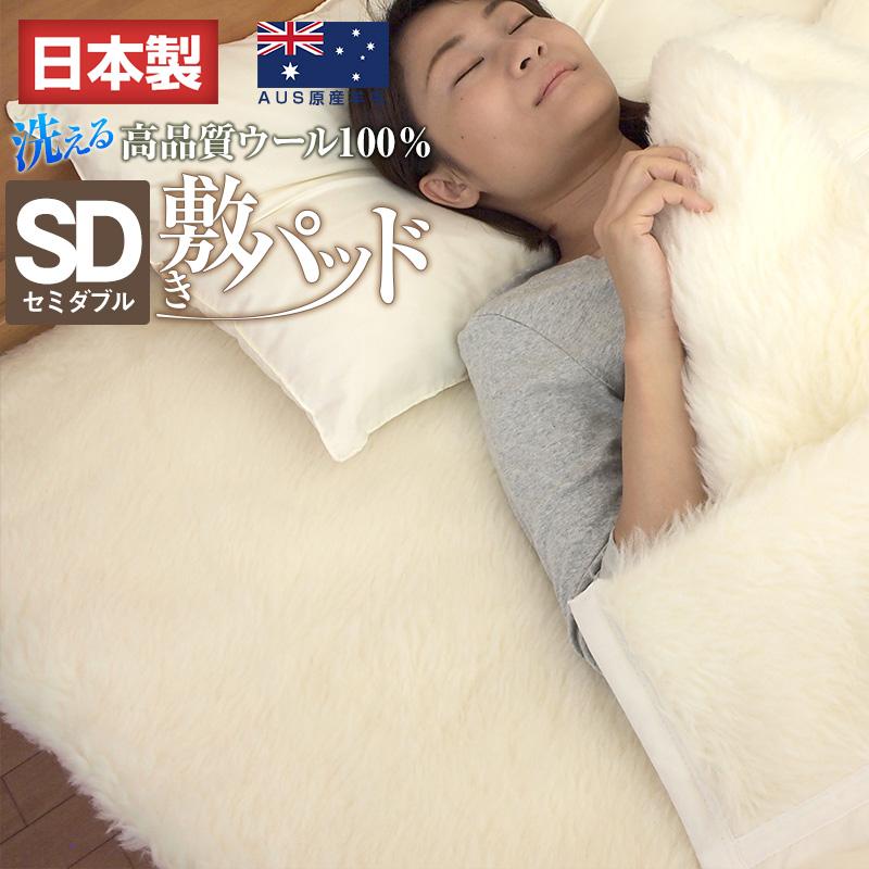 【日本製】 高品質 敷きパッド セミダブル ウールマーク付 ウール100% 敷きパット 【オーストラリア産ウール使用】お手入れ簡単 ベットパッド ベットパット 洗える