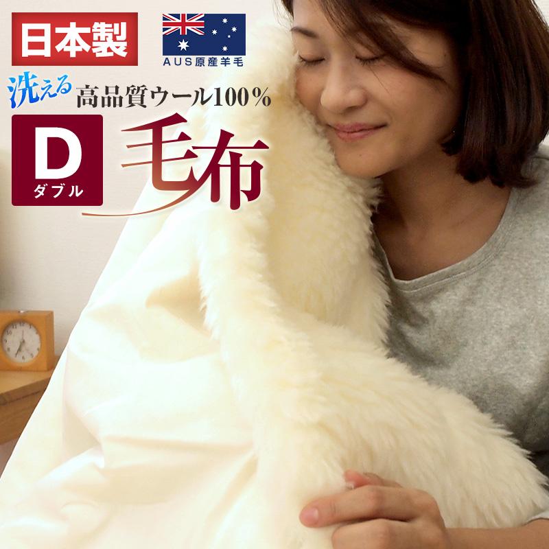 毛布 ダブル 日本製 洗える ウォッシャブル お手入れ簡単 ウール毛布 羊毛 天然ウール ウールマーク 高級毛布 暖かい 軽量毛布 軽い ふんわり 贅沢な毛布 吸湿発散性 uu566590