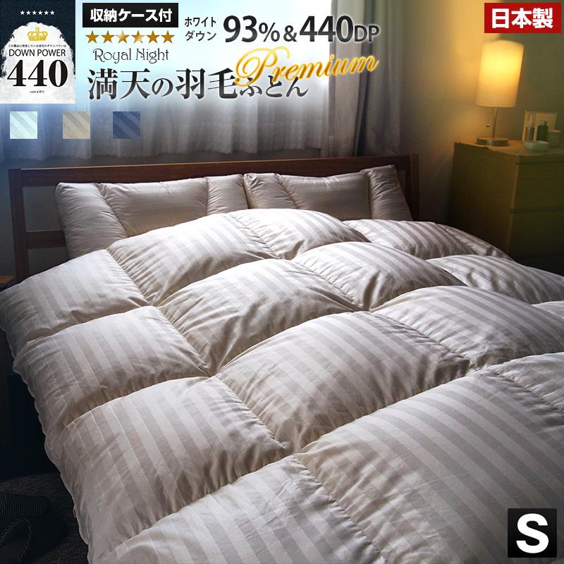 【日本製】 満天ホワイトグース ダウン93% 羽毛布団 〔シングル〕 国産 羽毛掛け布団 【満天の羽毛ふとん】