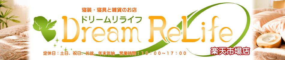 Dream ReLife 楽天市場店:快適快眠をサポートする寝装・寝具と雑貨のお店
