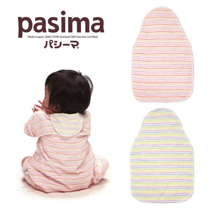 背中サラサラ、差し込みポケット付き! 龍宮(Ryugu) パシーマ ベビー 汗とりパット サイズ/(約)20×30cm #5219