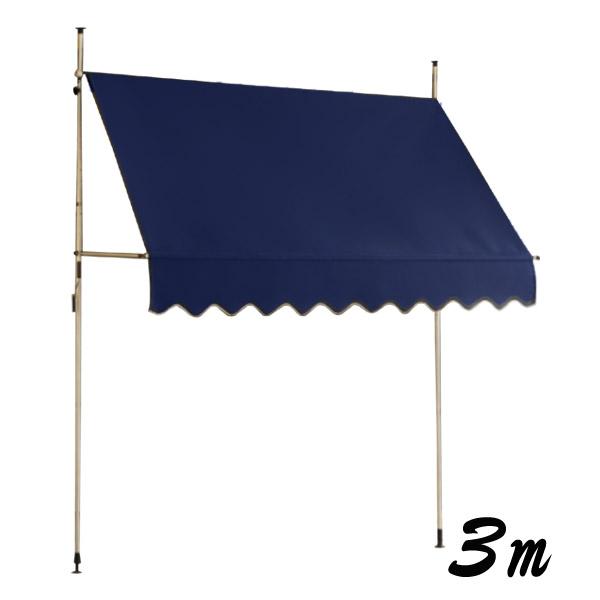 オーニングテント 3m つっぱり式幅3m 日よけ スクリーン オーニングテント簡単設置 【送料無料】