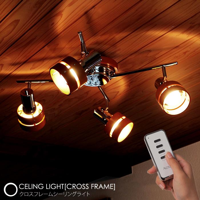 スポットライト 4灯 LED シーリングライト 照明 インテリアライト スポット照明 おしゃれ 間接照明