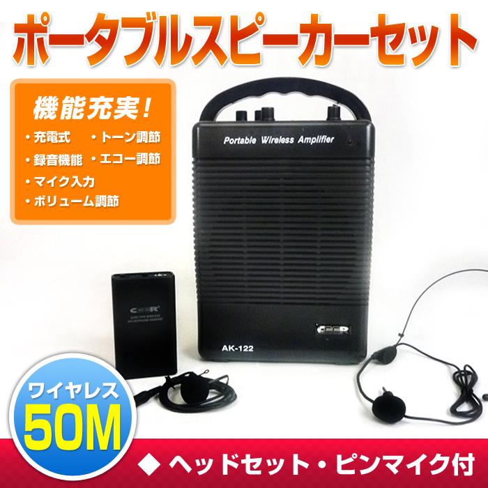 ワイヤレスマイクセット ワイヤレスアンプ インカムマイク ピンマイク ポータブルアンプ 拡声器 充電式 スピーカー