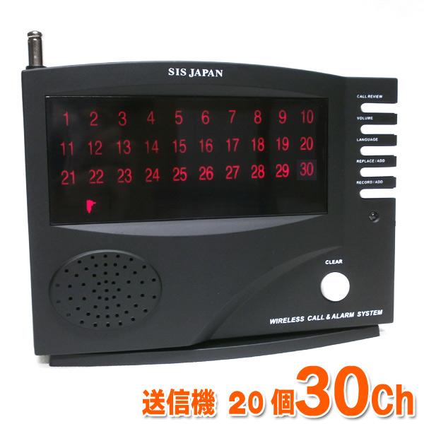 あす楽 ワイヤレスチャイム 送信機20個付き コードレスチャイム コールベル ナースコール 呼び出しベル オーダーコール 呼びベル テーブルチャイム 30ch受信機 ワイヤレスコール