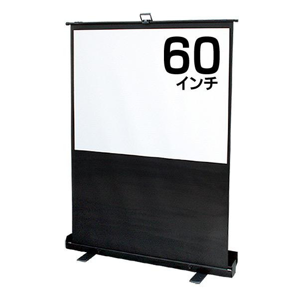 プロジェクター スクリーン 60インチ 自立式 ケース 一体型