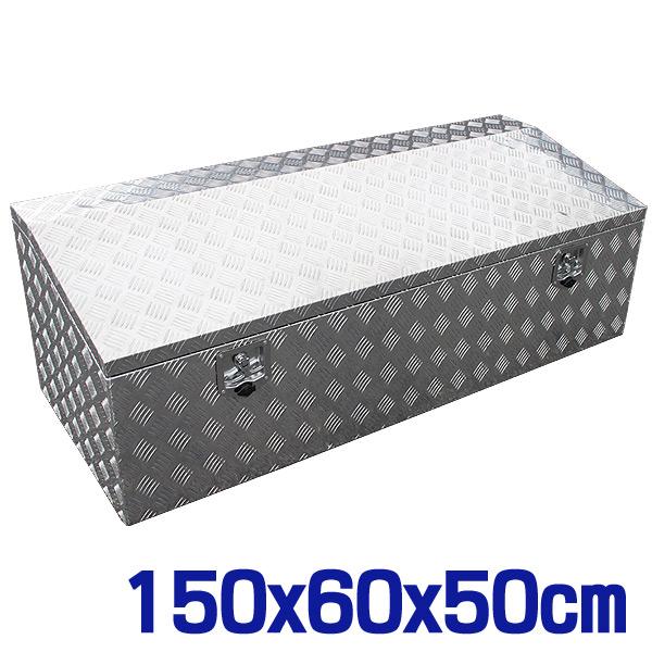 アルミ工具箱 大型 アルミチェッカー 縞板 ボックス 鍵付き 盗難防止 ツールボックス アルミ工具BOX 1500x600x500mm