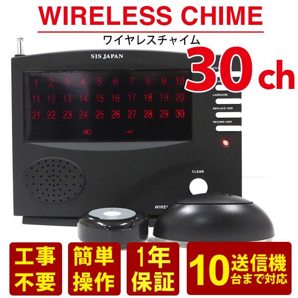 ワイヤレスチャイム コードレスチャイム テーブルチャイム 送信機10台付き 30ch受信機 ワイヤレスコール チャイム 呼び鈴 店舗用チャイム ピンポン