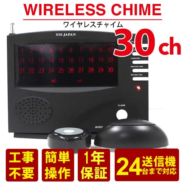 ワイヤレスチャイム 送信機24台付き コードレスチャイム ワイヤレスコール チャイム 呼び鈴 ピンポン
