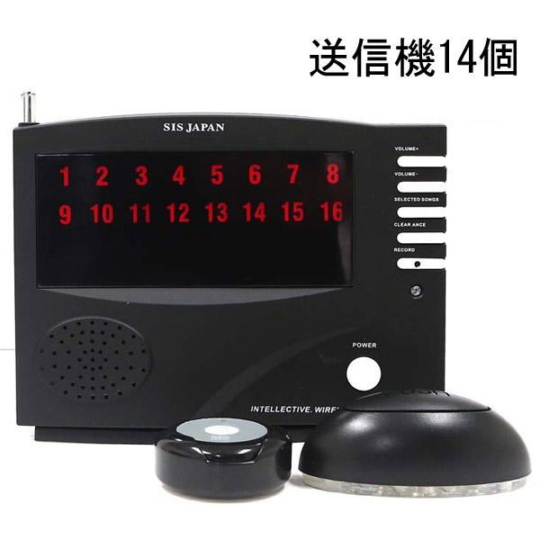 ワイヤレスチャイム 送信機14台付き コードレスチャイム ワイヤレスコール チャイム 呼び鈴 店舗用チャイム ピンポン