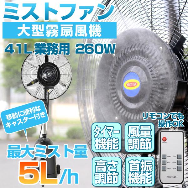 ミストファン タンク容量41L ミスト扇風機 リモコン付き