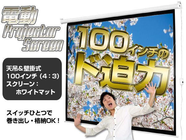 プロジェクター 100インチ スクリーン 電動 100インチ 4:3