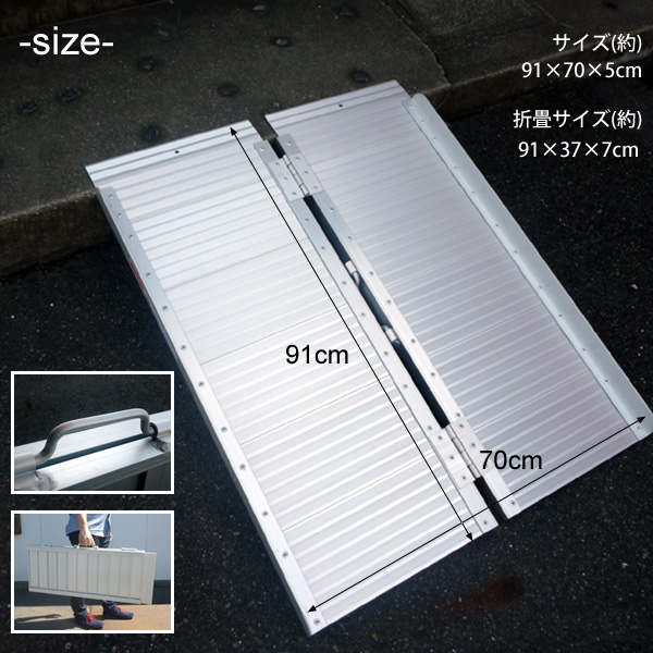 アルミスロープ アルミニウム スロープ 折り畳み式 車椅子 台車 段差解消 91×70cm