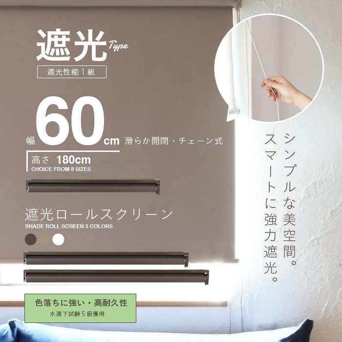 ロールスクリーン 幅60cm ロールカーテン 無地カラータイプ ブラインド 窓 目隠し 60cm サービス ロール 超定番 遮光