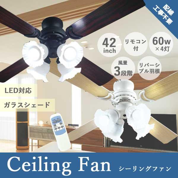 シーリングファン シーリングライト オシャレ リモコン式 LED ガラスシェード 4灯 リバーシブル 木目 天井照明 空気循環 インテリア