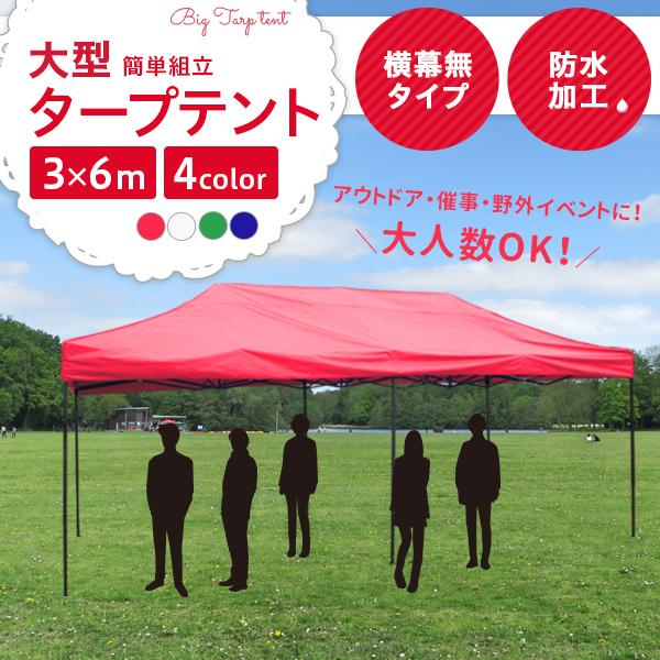 タープテント 6x3m 防水 大型テント 日除け 頑丈フレーム