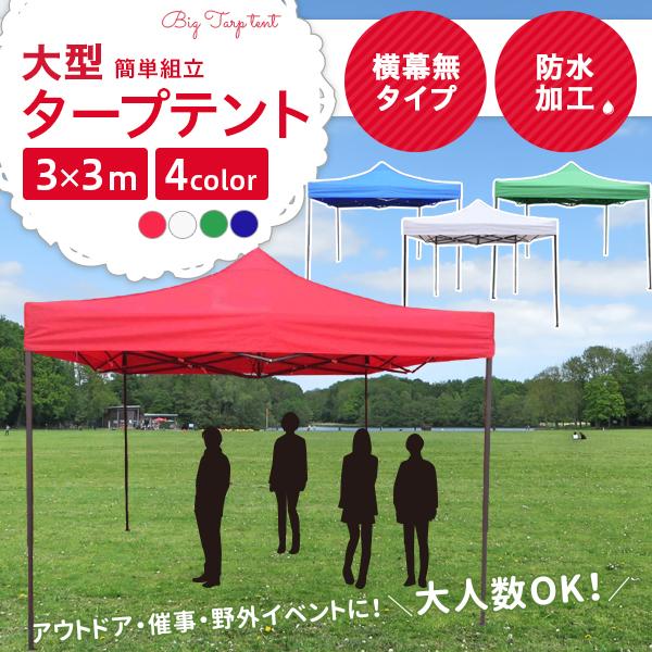 大型テント タープテント 3x3 アウトドアに 頑強フレーム スチール 防滴 日よけ