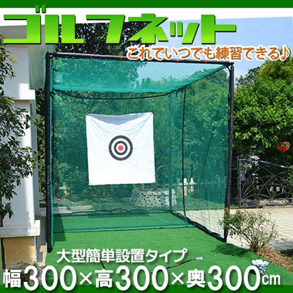 ゴルフ練習ネット 3m 大型 ゴルフネット 据置 目印付き 野球ネット 組み立て式