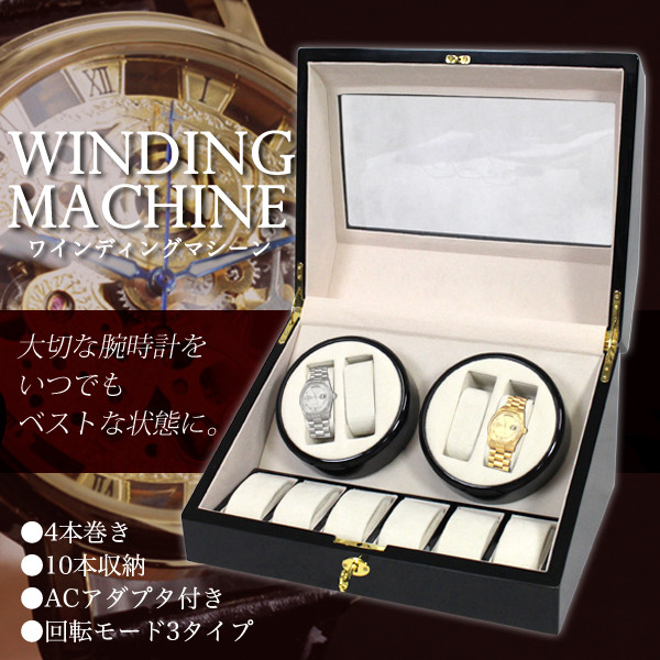 ワインディングマシン ワインディングマシーン 時計 4本巻 合計10本収納 自動巻き時 時計ケース 時計収納 保管