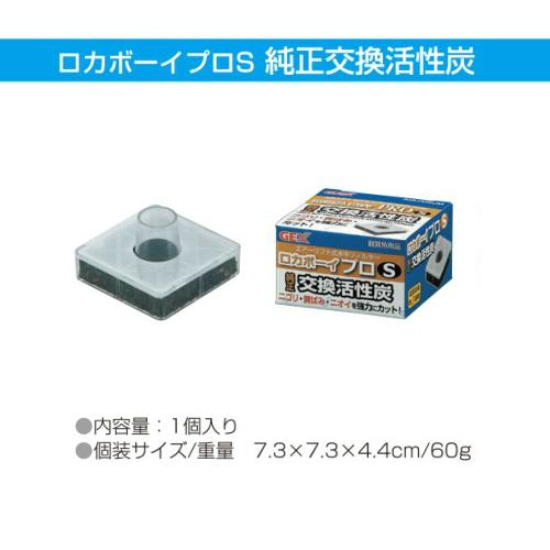 ロカボーイプロS 純正交換活性炭 【ロカボーイプロS・ろ過・浄水】