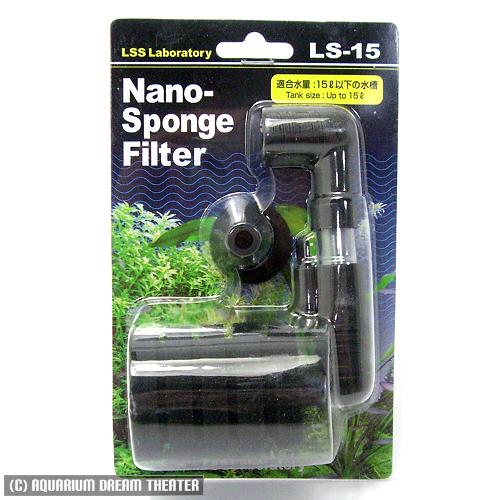 ナノスポンジフィルター LS-15 【nano スポンジフィルター LS-15】