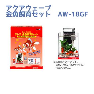 テトラ 金魚飼育セット AW-18GF ミニアクアサンド 金魚 500g付き【初心者 ビギナー キンギョ】
