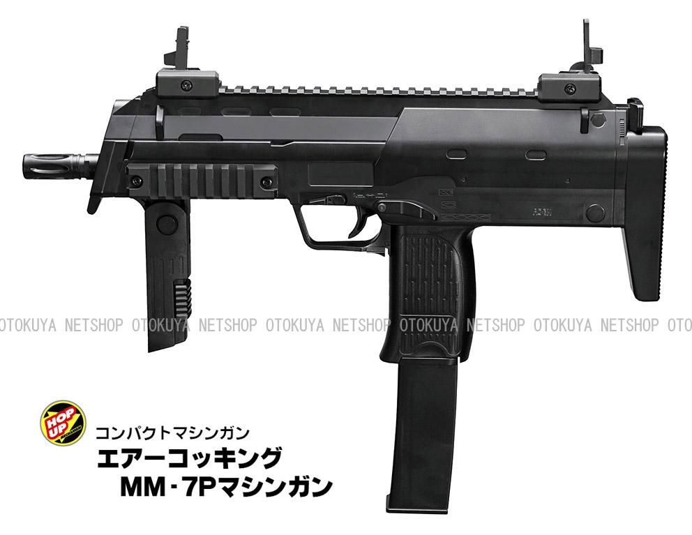 エアガン リボルバー コッキング クラウンモデル コンパクト MM-7P マシンガン 通信販売 10才以上用 トレンド HOPUP