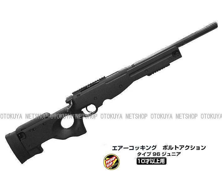 エアガン コッキングライフル Type96 ジュニア【クラウンモデル】【コッキングエアーガン】【10才以上用】