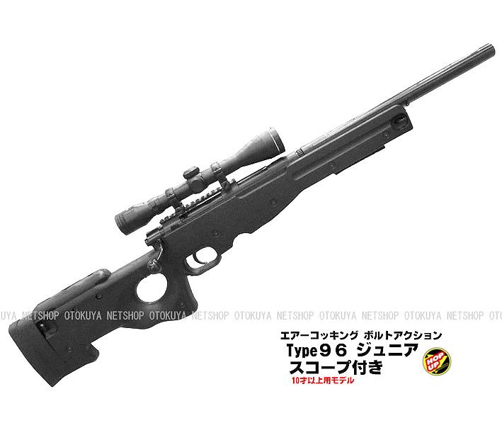 エアガン コッキングライフル Type96 ジュニア スコープ付き【クラウンモデル】【コッキングエアガン】【10才以上用】