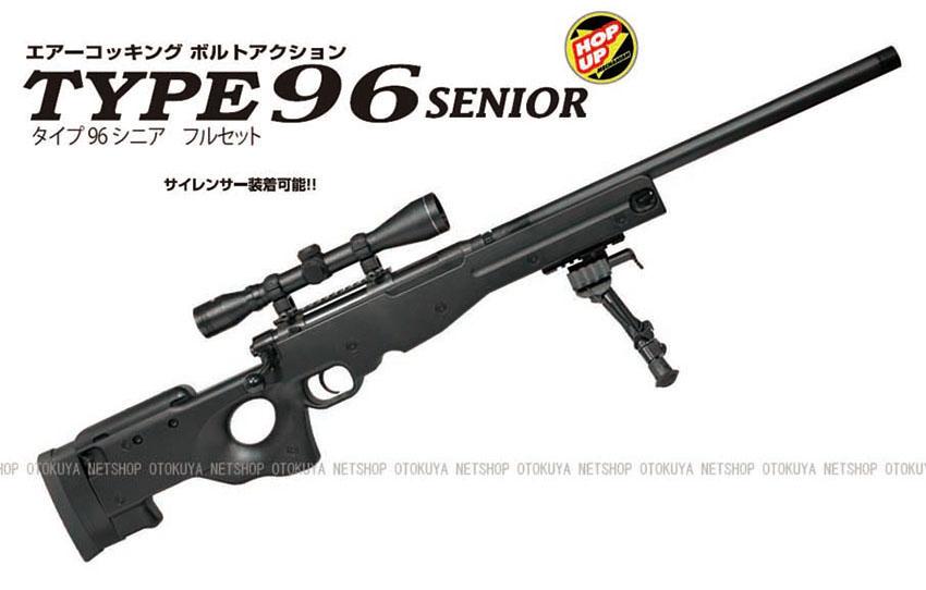 エアガン コッキングライフル Type96 シニア フルセット【クラウンモデル】【コッキングエアガン】【18才以上用】
