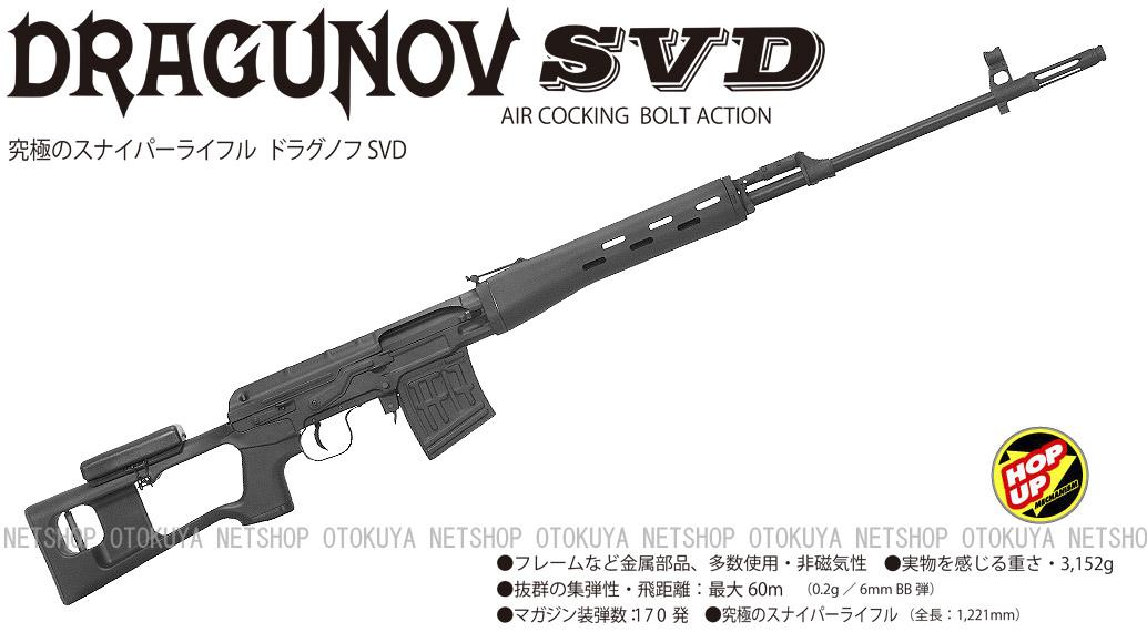 エアガン 狙撃銃 ドラグノフ SVD【クラウンモデル】【コッキング】【18才以上用】