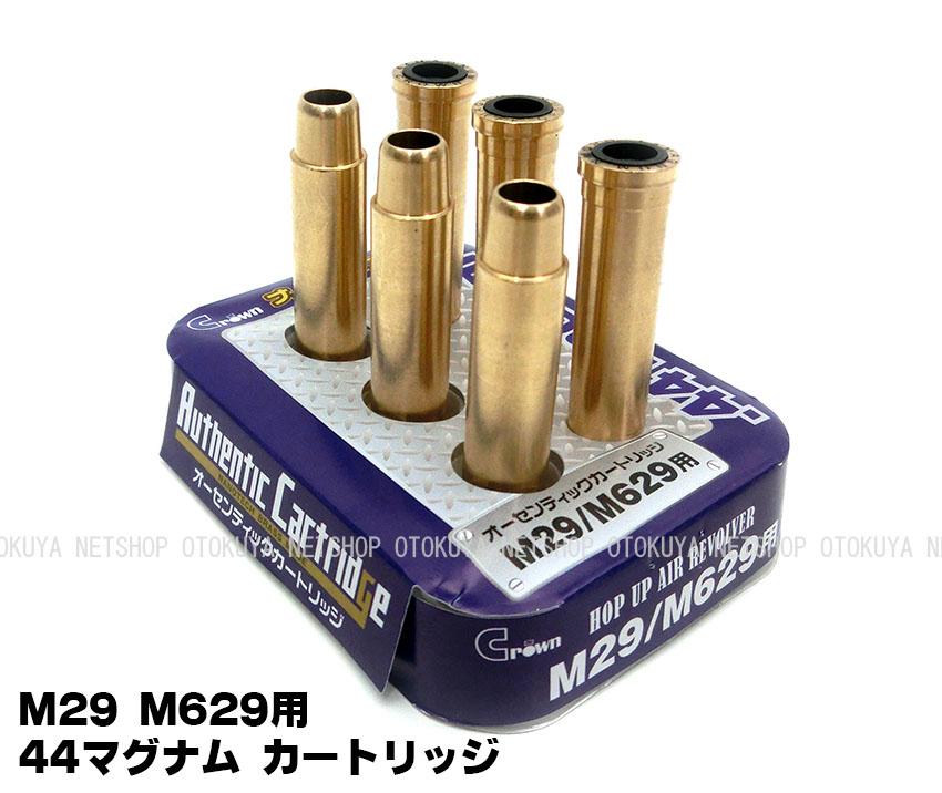 カートリッジ クリアランスsale!期間限定! リボルバー クラウンモデル オーセンティック 新作 大人気 .44マグナム エアガン M629用 M29
