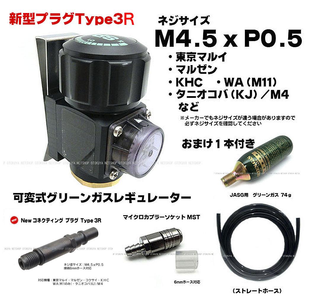 メーター付き 可変外部ソース化 新型 Type3V フルセットオリジナル解説書付き 【外部ソース化】