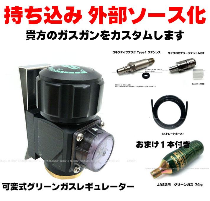 送料無料【持込】 外部ソース化 フルセット1 可変式レギュレーター【カスタム】 【ガスガン】 【18才以上用】