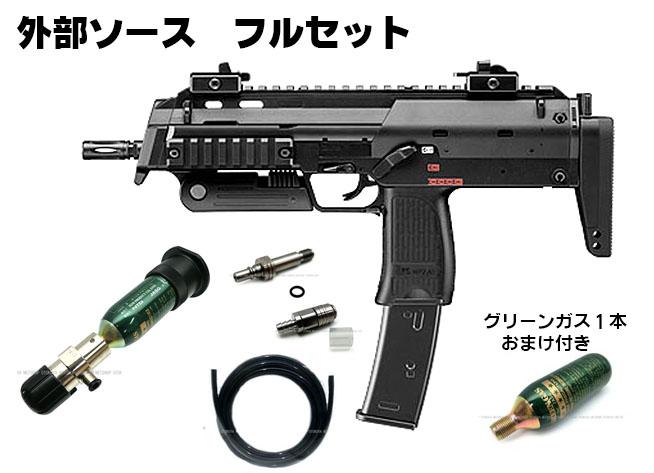 外部ソースセット MP7A1可変式レギュレーターフルセット おまけガス1本付きガスブローバック MP7A1【東京マルイ】【ガスガン】【18才以上用】