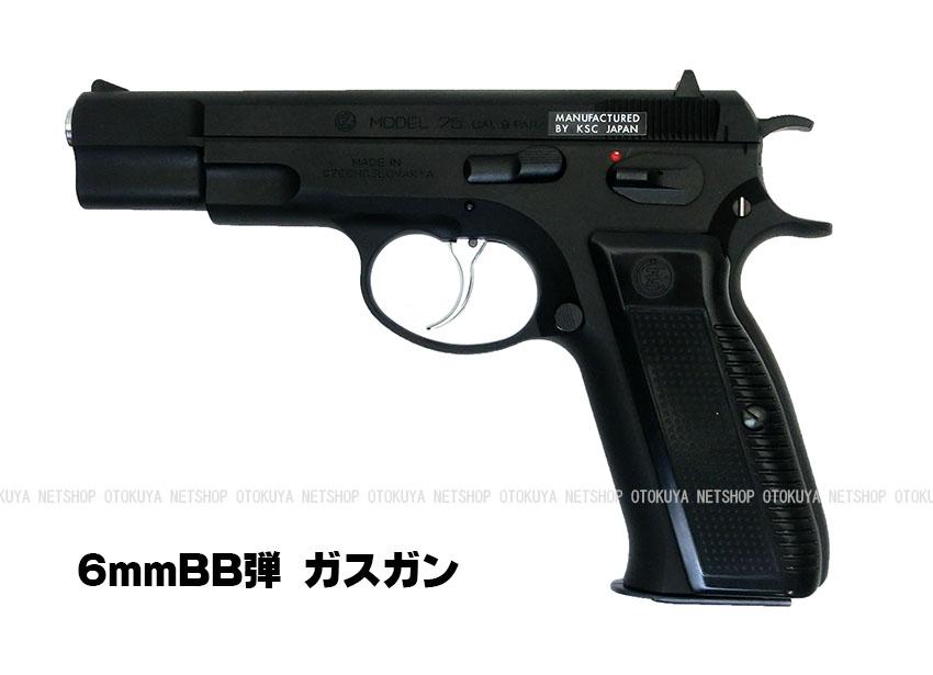 ガスブローバック Cz75 2ndセカンドバージョン(HW)システム7【KSC】【ガスガン】【18才以上用】