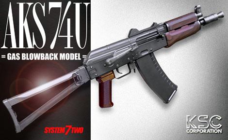 [11月 再入荷予定]ガスマシンガン AKS74U 【KSC】【ガスガン】【18才以上用】