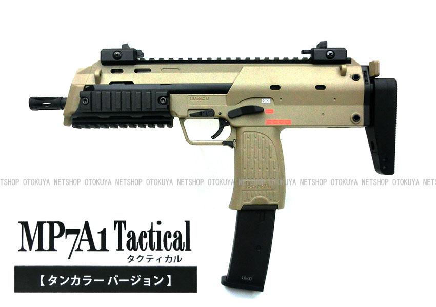 限定発売 ガスブローバック MP7A1 タクティカル TANカラー【KSC】【ガスガン】【18才以上用】